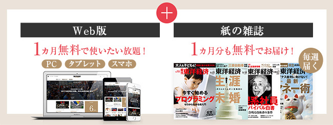 月額プラン 今なら、雑誌1カ月分+デジタルサービス1カ月分が無料!